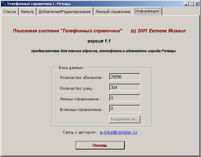 термобелье для телефонный база города москвы состав термобелья