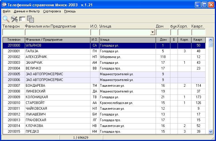 Телфонный справочник минска